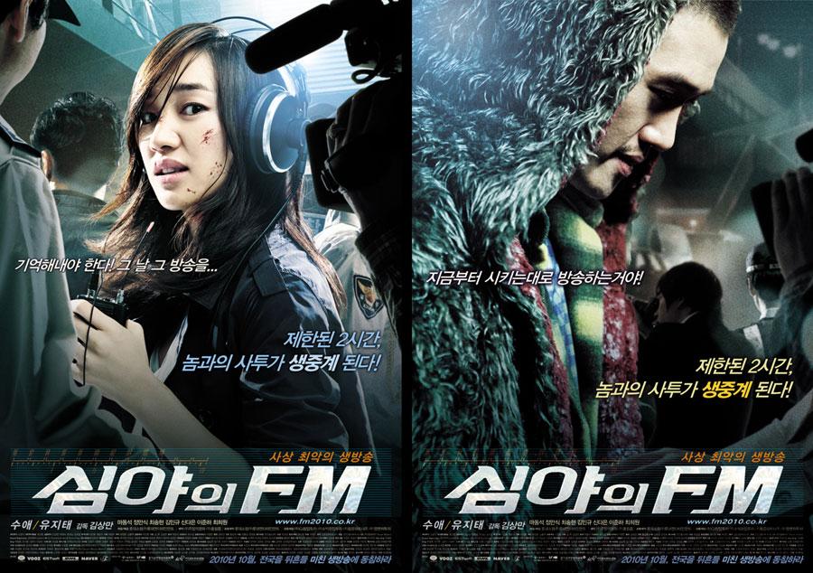 Секс между корейцами в кино